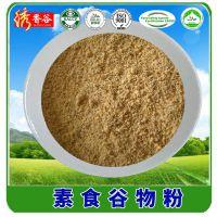 谷物源厂家直供素食谷物粉预糊化熟化即食五谷粉 五谷杂粮粉