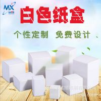 定制白色瓦楞纸盒 方形白卡纸包装盒子通用礼品现货包装纸盒印刷