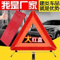 汽车用三角架警示牌故障危险停车牌车载用反光三脚架年检标志厂家