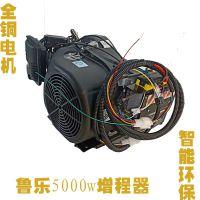 鲁乐电动车增程器免装车增程器170f充电汽油发电机48v60v72v3kw4kw5kw 汽油发电机