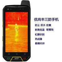 首款红外热成像智能手机优尚丰B9000i安卓8.0智能系统高精度热像仪手机