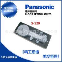 原装松下地弹簧S-120 松下Panasonic玻璃门配件 佛山玻璃门地弹簧