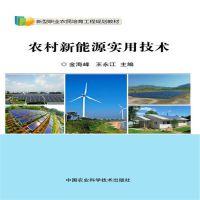 农业实用技术培训:农村新能源实用技术
