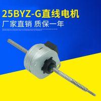25BYZ-G直线电机 广告展览器材直线微型电机 推杆振动微型电机