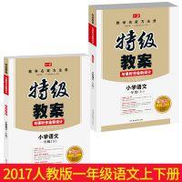 全套2册 2017秋特级教案语文一年级上下册 新课标版人教