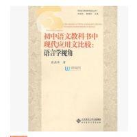 圖書批發 教師用書 初中語文教科書中現代應用文比較:語言學視角