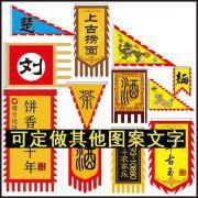 花边异性旗帜
