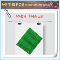 pcb线路板制板-中雷pcb抄板-揭阳pcb线路板