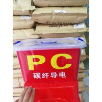 导电PC 工程塑料 碳纤维导电PC塑料
