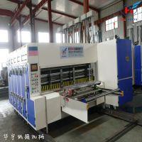 四色高速印刷机 纸箱包装设备 纸箱厂生产 HUAYU-C2600 一年质保 部分三年 H/华誉