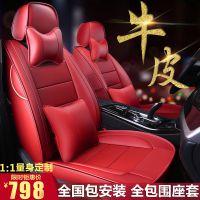东风日产经典轩逸汽车坐垫2018新款逍客尼桑蓝鸟专用座套全包真皮