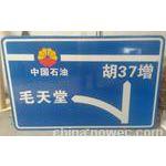 新疆乌鲁木齐路牌制作厂家 乌鲁木齐道路指示牌加工厂