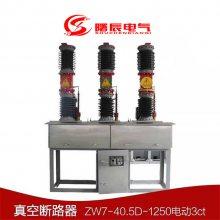 110KV变电站用的35KV真空断路器ZW7-40.5