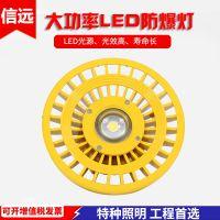 厂家直销 BFC8185--大功率LED防爆灯120W圆形隔爆型节能泛光灯