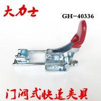 厂家供应《大力士》快速夹具 夹钳 模具扣 GH-40336 做工精良