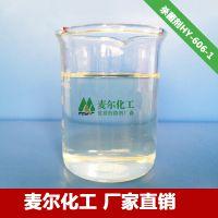 水性涂料用防霉杀菌剂HY-606-1