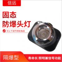 信远照明佩戴式防爆头灯防爆照明灯CBJ720 充电式强光头灯