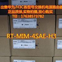 H3C MSR 30系列RT-MIM-4SAE-H3 4路增强型同/异步接口模块