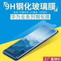 华为畅享8E 麦芒5 6畅享5 5S 6 6S 7 plus手机膜钢化膜保护膜贴膜