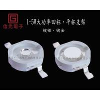 信光电子LED大功率支架1-5W,8W支架,大功率镀金支架