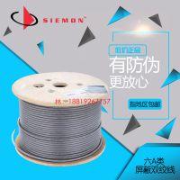 兰州美国Siemon西蒙6A类屏蔽网线9A6M4-A5超六类500M抗干扰监控双绞线
