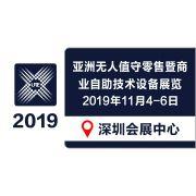 2019亚洲无人值守零售暨商业自助技术设备展览会