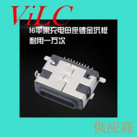 苹果母座-沉板10P-USB充电iPhone母座 双面插-耐拔插
