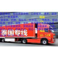 中国到泰国专线双清包税到门、大量收普货、敏感货物、一手庄