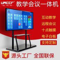 UNCCR-55/65/75寸智能会议一体机 交互式电子白板 多媒体平板触控一体机