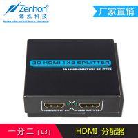 臻泓电子 T-102ZF HDMI1.3 1x2分配器 电视分配器