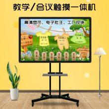 贵州86寸多媒体会议一体机 高清液晶会议电子白板