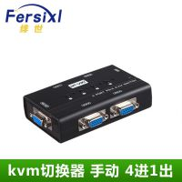 迈拓MT-460SL 4口 圆头 键盘鼠标显示器 kvm切换器 手动 4进1出