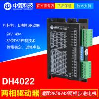 2018深圳中菱DH4022两相步进驱动器适配28/35/42两相步进电机打标机驱动器