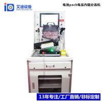 艾迪锂电池pack测试仪分选设备生产厂家