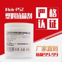 广州抗菌剂 塑料制品抗菌辅助材料艾浩尔厂家直销