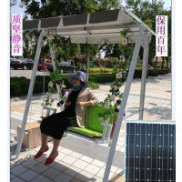 电动秋千***新发明家用户外太阳能秋千休闲保健