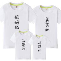 六一活动一家三口四口家庭装亲子装夏装母女母子新款潮全家装