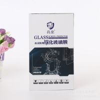 厂家定制手机钢化膜包装盒 空气净化器礼品纸盒包装 批发