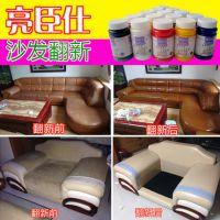 亮臣仕如何沙发翻新剂维修旧沙发修复换皮改色上色剂真皮皮革改色