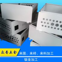 生产厂家众普五金专业定做各种钣金机箱外壳不锈钢钣金加工可定制