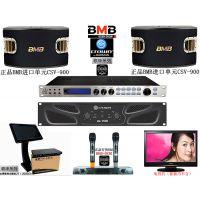 日本BMB CSV-900卡包音响套装  台湾歌绅 卡拉OK音响 BBS麦克风