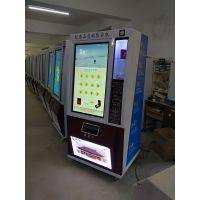 自动售货机\\纪念品自动售货机