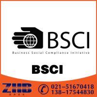 【BSCI认证】专业BSCI认证商业社会标准认证 BSCI验厂咨询