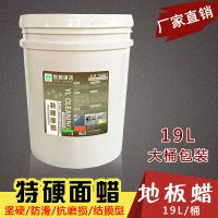 19L大桶装 特硬面蜡 地板蜡 液体  酒店工厂工程打蜡  增亮加硬防