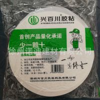 泡棉双面胶高粘海绵双面胶带广告牌铝塑板双面胶强力泡沫胶带
