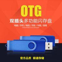 手机U盘工厂,U盘OTG旋转U盘8GB,高速稳定