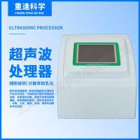 上海重逢 CF-2000C超声波处理器 中药提取 石墨烯 纳米材料 细胞破碎仪 分散机
