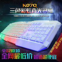 手指王K07Q有线USB电脑键盘 七彩发光 背光夜光游戏键盘机械手感