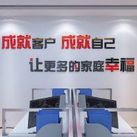 成就客户亚克力3D立体墙贴房地产售楼处房产中介门店励志装饰墙贴