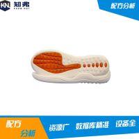 eva鞋底配方还原 防滑耐磨eva发泡鞋底 eva鞋底检测分析 产品开发